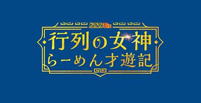 行列の女神~ラーメン才遊紀~