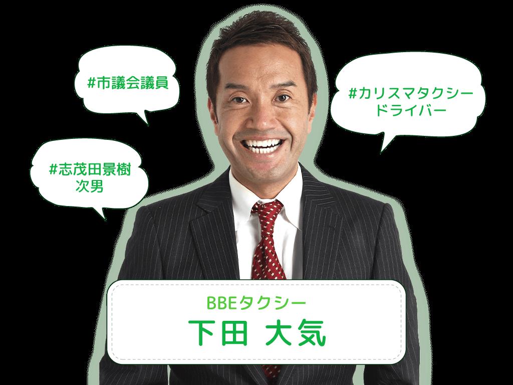 下田 大気