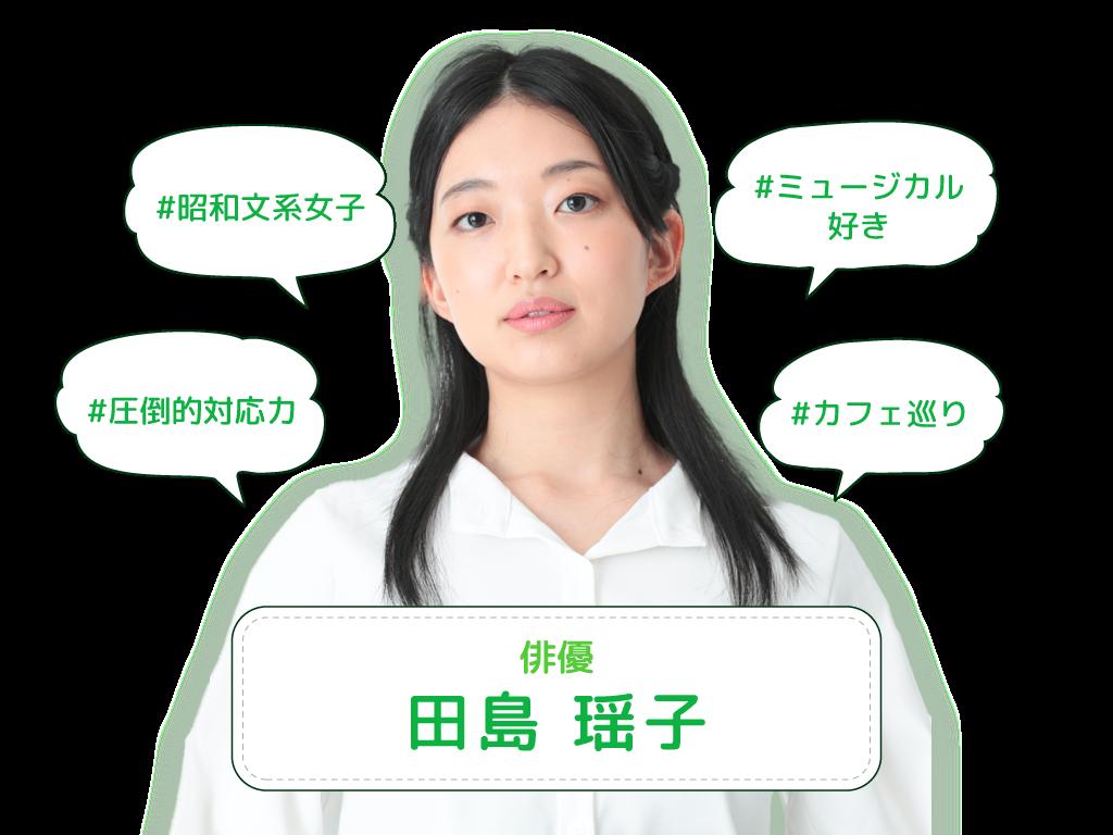 田島 瑤子