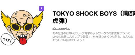 南部虎弾 ラインスタンプ [TOKYO SHOCK BOYS(南部虎弾)]